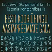Kooriühingu aasata gala 2017 plakat
